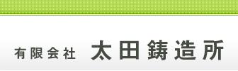 有限会社 太田鋳造所